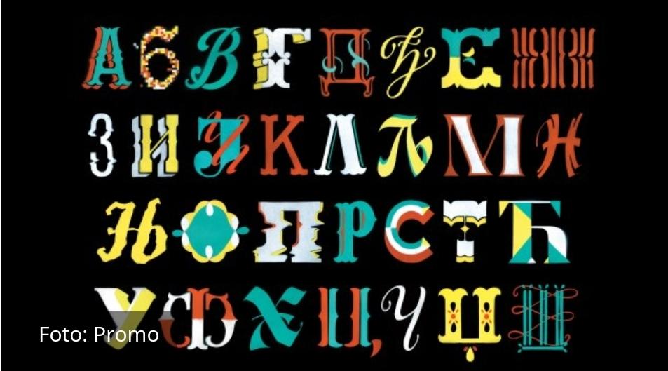 Бесплатно преузмите ново ћирилично писмо