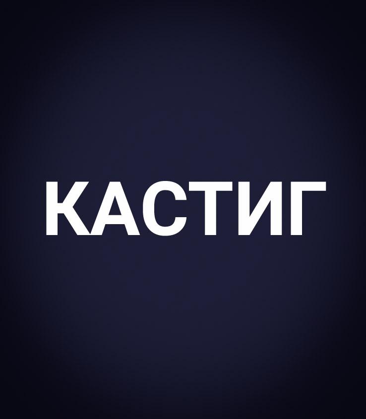 Кастиг