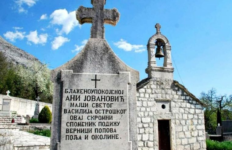 НЕСВЕТИ A СВЕТИ: Како је откривено гробно мјесто мајке Светог Василија Острошког