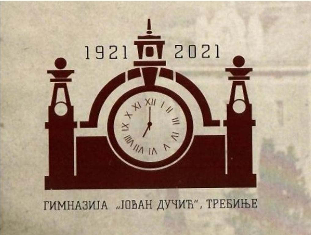 """Свечана академија у част стогодишњице постојања требињске Гимназије: """"Првих сто година"""" (Аудио)"""